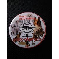 """Брест выставка БОКК """"Аргус""""."""