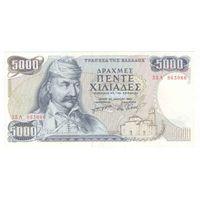 Греция 1984 г. 5000 драхм
