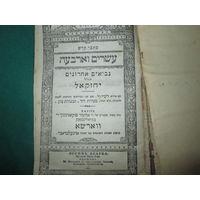 Иудаика ЭСРИМЪ ВЕАРБА Пророки,часть 2-я.Варшава 1889 год