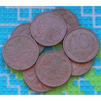 Россия 10 рублей 1993 года ММД.