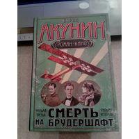 Борис Акунин Смерть на брудершафт. Летающий слон (фильма третья); Дети луны (фильма четвертая)