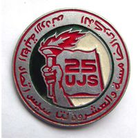 25 лет UJS (союз иорданских студентов)