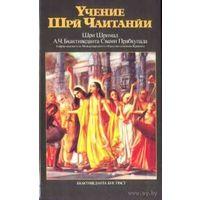 А.Ч. Бхактиведанта Свами Прабхупада   Учение Шри Чантанйи