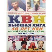 DVD КВН ВЫСШАЯ ЛИГА 40 ЛЕТ (ЛИЦЕНЗИЯ)