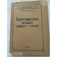 Старая научная книга