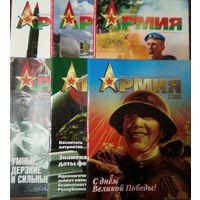 """Журналы """"Армия"""" 1996-2013г.г."""