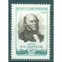 1960. 2419. 150-летие со дня рождения Н.И.Пирогова **