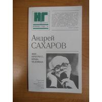 """Андрей Сахаров. """"Мир, прогресс, права человека"""""""