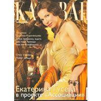 "Журнал ""Караван историй"" (ноябрь, 2004)"
