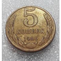 5 копеек 1986 года СССР #01