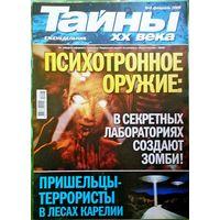 "Журнал ""Тайны ХХ века"", No6, 2009 год"