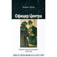Офицер Центра. Вербовщик. Хенрик Босак. Цена за две книги.