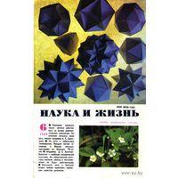 """Журнал """"Наука и жизнь"""", 1989, #6"""