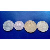 Сборный лот СССР 1943 год (Состояние на фото) 4 монеты в одном лоте