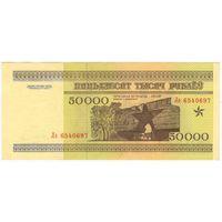 50000 рублей 1995 год ,  Ла 6540697