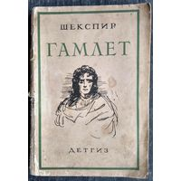 Шекспир В. Гамлет. Ленинград. Детгиз. 1942 г. Издание военного периода.