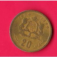 42-42 Марокко, 20 сантимов 1974 г.