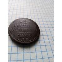 2 копейки серебром 1846 см