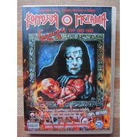 Коррозия металла Садизм тур 1992-1993 DVD