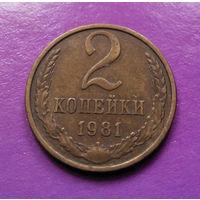 2 копейки 1981 СССР #04