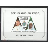 Заир (Zaire) 1986. Папа Иоанн Павел II. Сестра Ануарите Ненгапета MNH