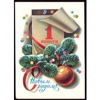 1980 год Л.Кузнецов С Новым Годом! чист