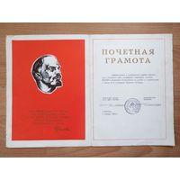 Ленин почетная грамота 5.