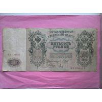 500 рублей 1912 г., Шипов И.П. - Метц Я.Ф.