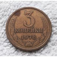 3 копейки 1978 СССР #05