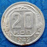 20 копеек 1942года,шт 1.11 Б