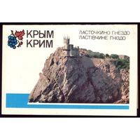 Украина Крым Ласточкино гнездо