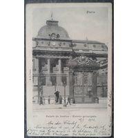 Старинная открытка. Париж (8). Подписана