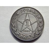 СССР 1 рубль 1921г