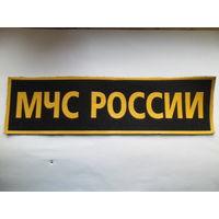 Нашивка на спину МЧС России