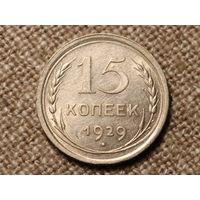 15 копеек 1929 Отличная!