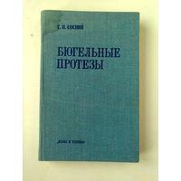Г.П.Соснин. Бюгельные протезы. - Минск:Наука и техника, 1981 - 344 с.