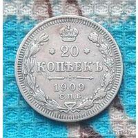 Российская Империя 20 копеек 1909 год. Состояние! Николай II. СПБ/ЭБ.