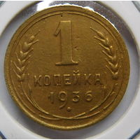 1 копейка 1936 г.  (4)