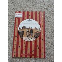 Книга Лесков Неразменный рубль, даром при покупке любого лота