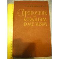 Справочник по кожным болезням. 1963 год.