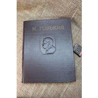 Избранные сочинения М. Горкий  1947 год. С РУБЛЯ! АУКЦИОН!