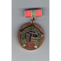 50 лет стройтрест-12  1924-1974 (6) подвес