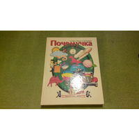 Почемучка - энциклопедия для детей