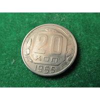 20 Копеек 1955 г.
