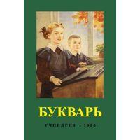 Букварь (переиздание 1955 г.), книга новая