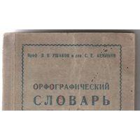 Орфографический словарь. Д, Ушаков, С. Крючков, 1950г.
