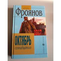 Фроянов И.Я. Октябрь семнадцатого. 2002 г.