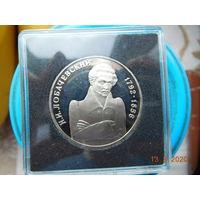 1 рубль 1992 г. Лобачевский ( в капсуле), пруфф, распродажа с 1 - го рубля, без минимальной цены !!! Только на 3 дня!!!