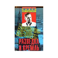 """Павел Судоплатов """"Разведка и Кремль"""" (серия """"Рассекреченные жизни"""")"""