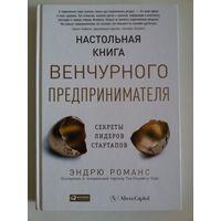 Настольная книга венчурного предпринимателя. Эндрю Романс